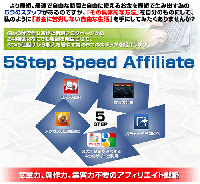 5step speed affiliate