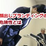 顔出しブランディングと宮崎謙介衆院議員の不倫に思う事。