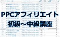 PPCアフィリエイト初級~中級講座